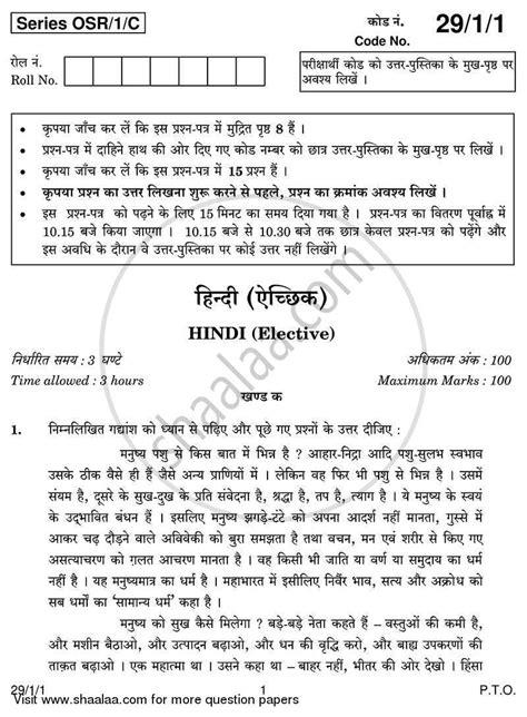 Hindi essay for class 12th jpg 800x1087
